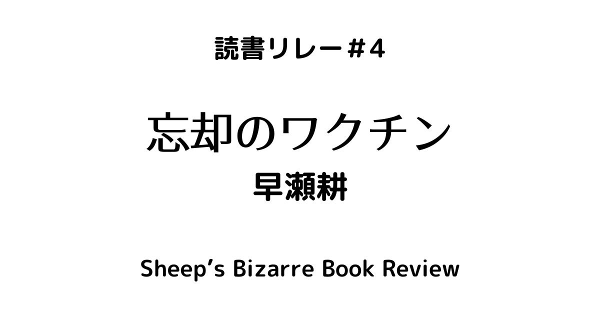 f:id:sheep2015:20210601072235p:plain