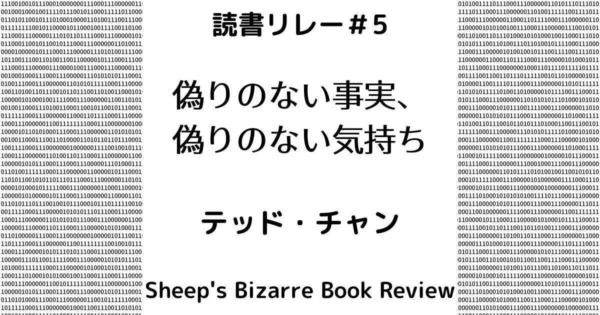 f:id:sheep2015:20210603214717p:plain