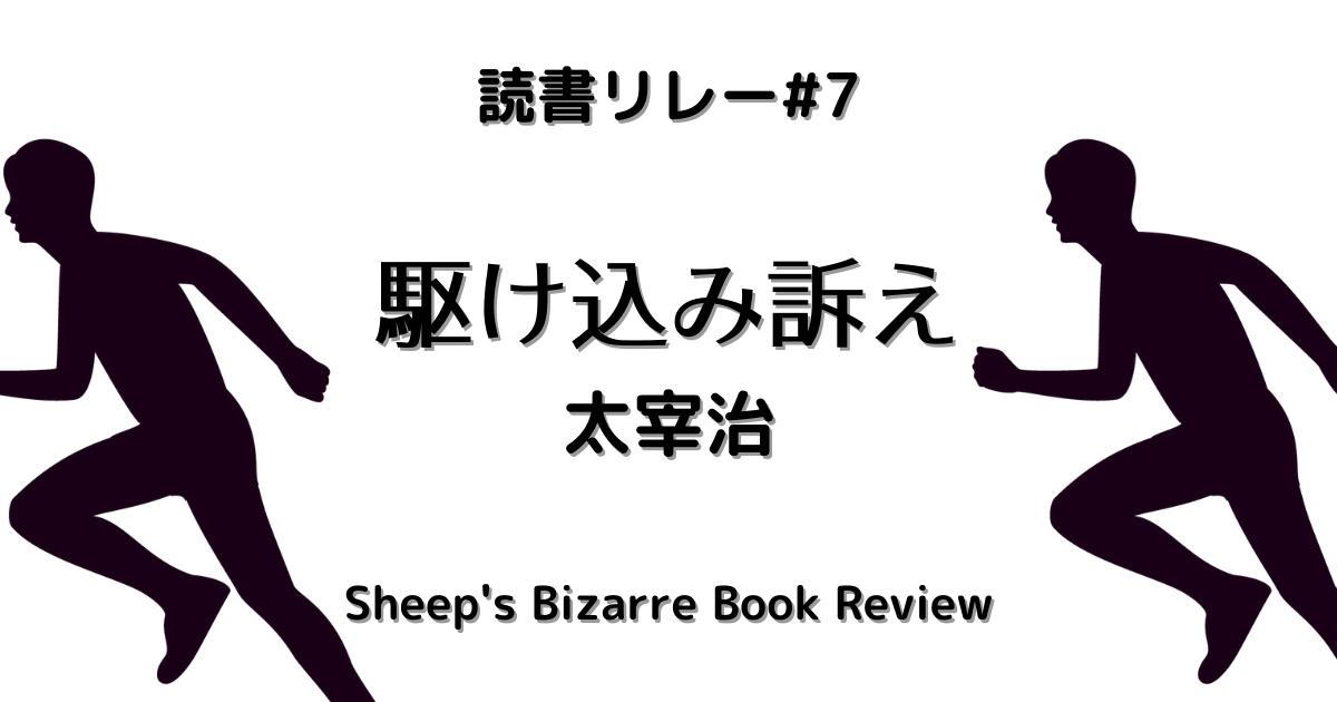 f:id:sheep2015:20210609105720p:plain