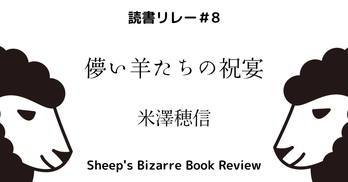 f:id:sheep2015:20210613101731p:plain