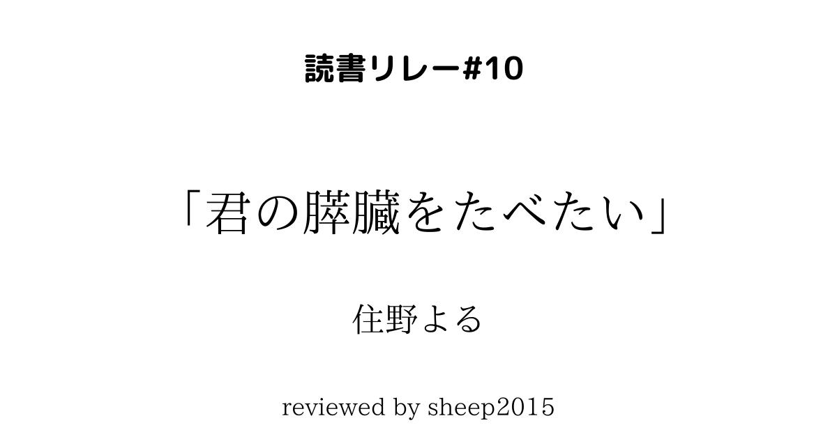 f:id:sheep2015:20210621192201p:plain