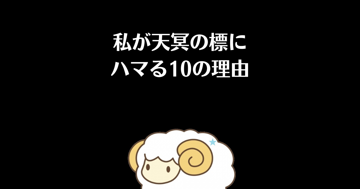 f:id:sheep2015:20211015075313p:plain
