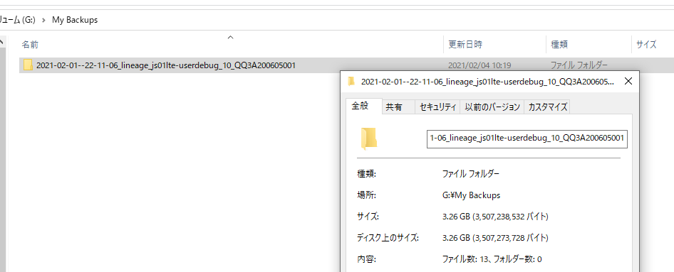 HDDに置いたバックアップ
