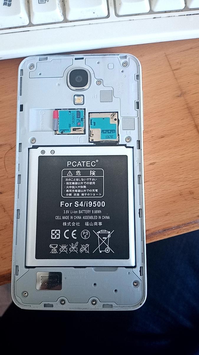 福山商事のPCATEC SC-02F互換バッテリー