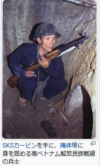 南ベトナム解放民族戦線の兵士
