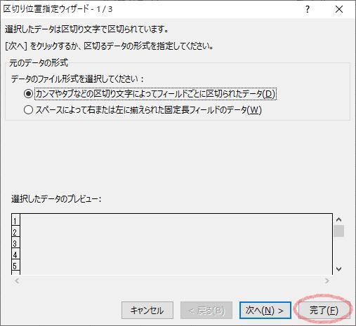 f:id:shego:20200223120051p:plain