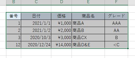 f:id:shego:20210227221301p:plain