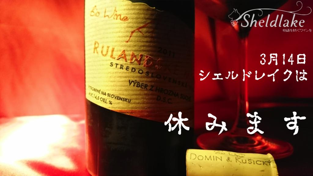 f:id:sheldlake-wine:20170313193033p:plain