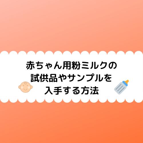 f:id:shenamon-kosodate:20190603111402p:plain