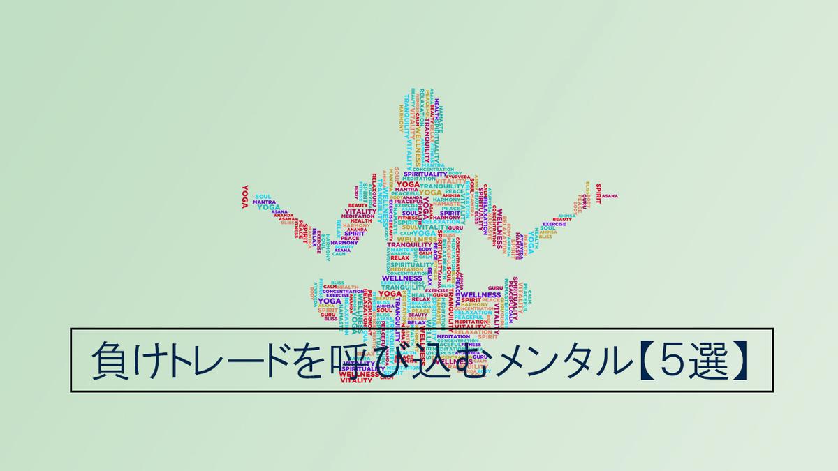 負けトレードを呼び込むメンタル【5選】