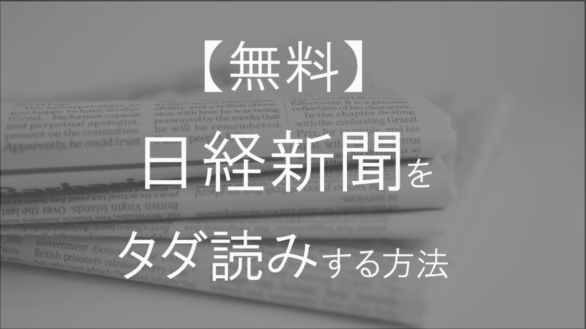 【無料】日本経済新聞をタダ読みする方法!!