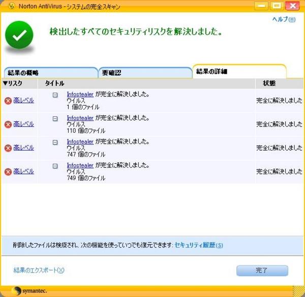 f:id:shi-mann:20081217005946j:image