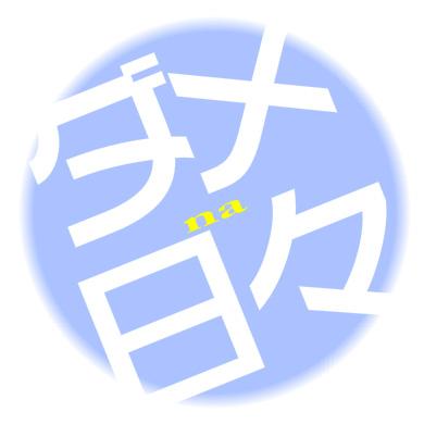 f:id:shi-mann:20090610034334j:image