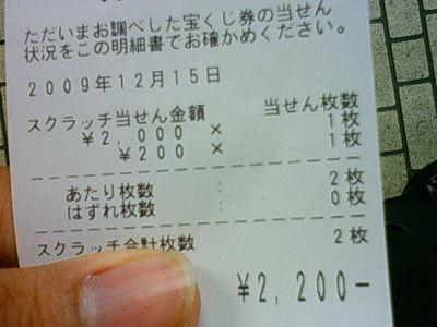 f:id:shi-mann:20091216025024j:image