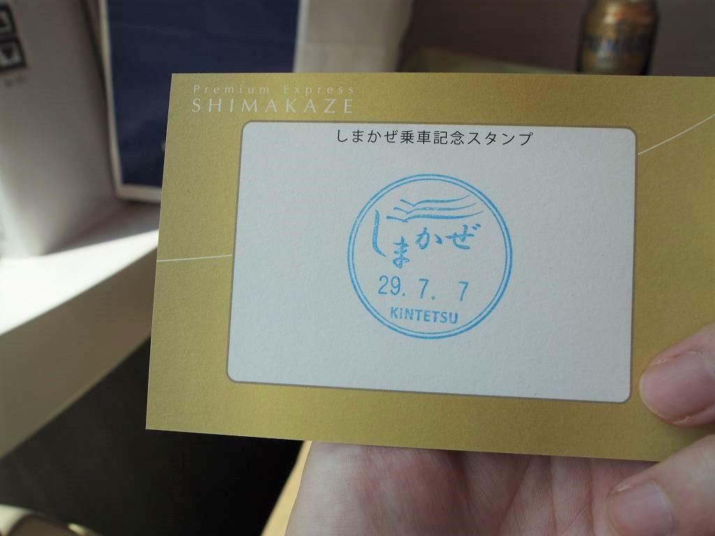 f:id:shi-shi-shimane:20170711103524j:plain