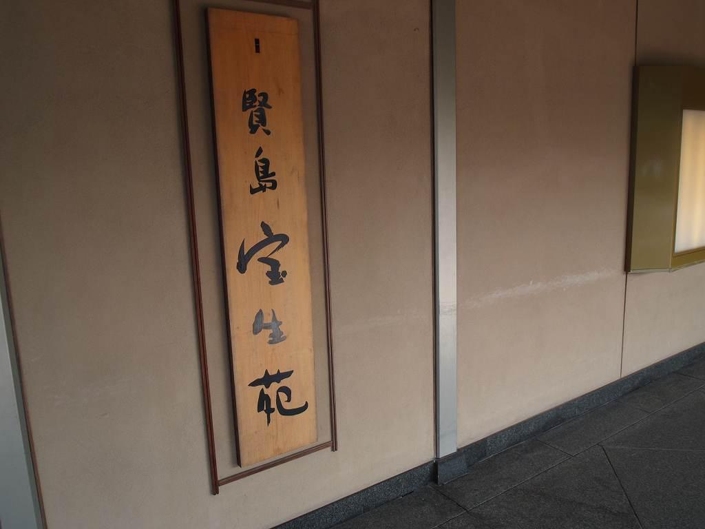 f:id:shi-shi-shimane:20170712164800j:plain