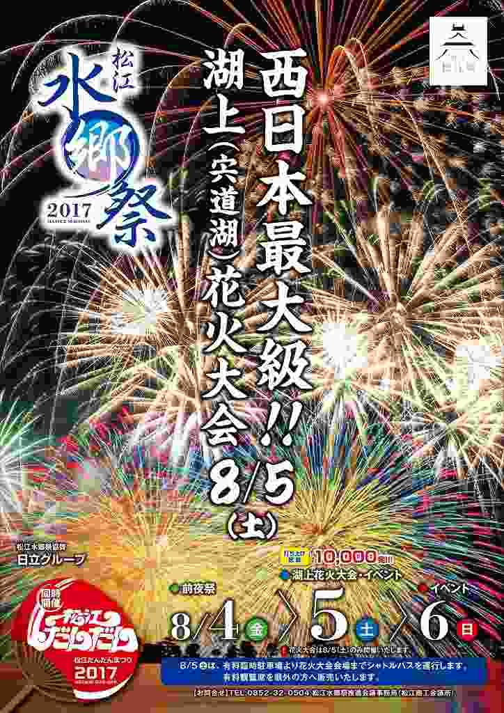 f:id:shi-shi-shimane:20170716105845j:plain