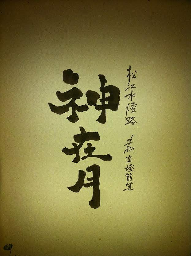 f:id:shi-shi-shimane:20170921205500j:plain
