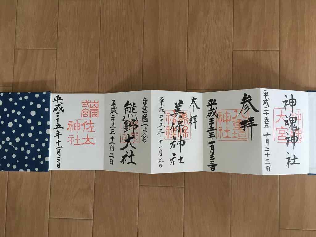 f:id:shi-shi-shimane:20170922092415j:plain