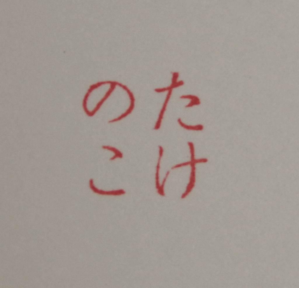 f:id:shi-shi-shimane:20171010055428j:plain