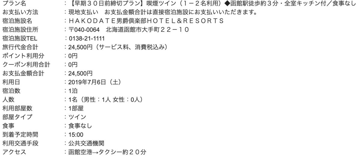 f:id:shi4109216:20190323100416p:plain