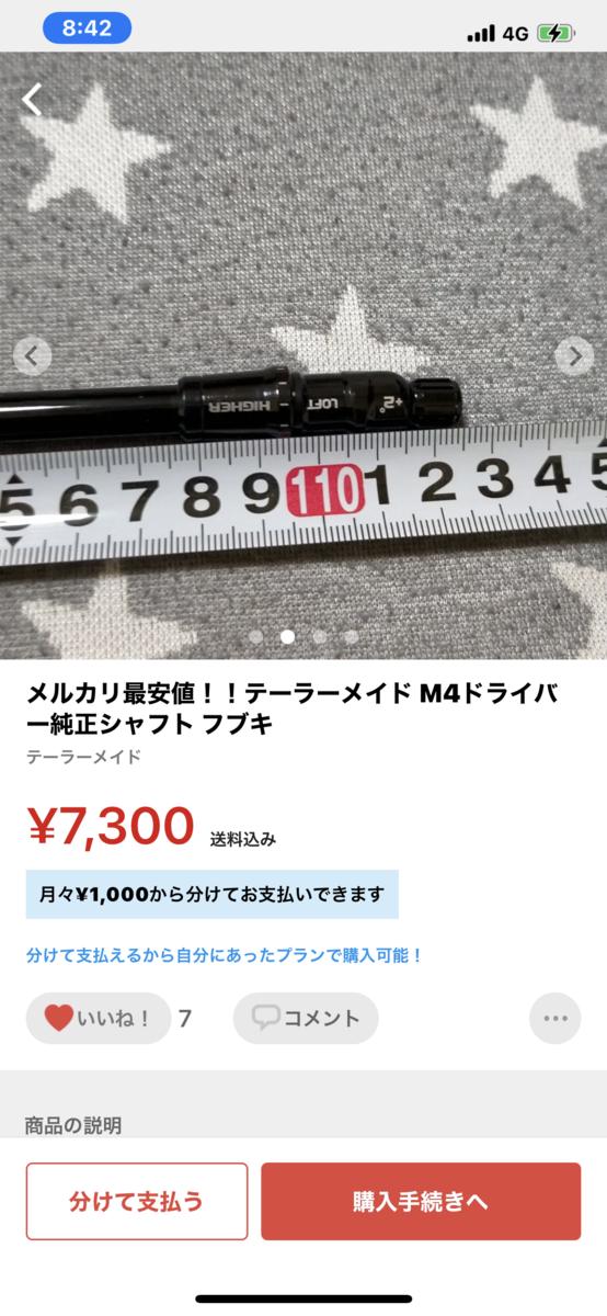 f:id:shi4109216:20210426084341p:plain