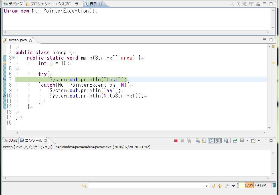 """""""Eclipceで任意のソースをデバッグモードで実行しているキャプチャ"""""""