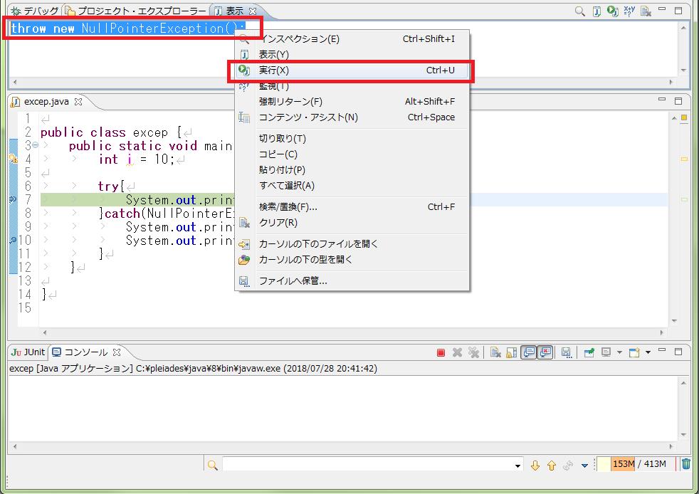 表示タブのソースコードを実行しようとしているキャプチャ
