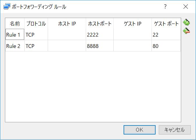ViratualBOXのポートフォワーディングの設定