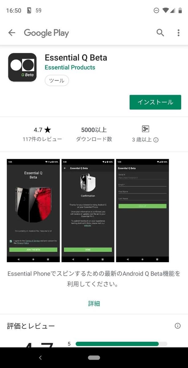essential q betaアプリの写真