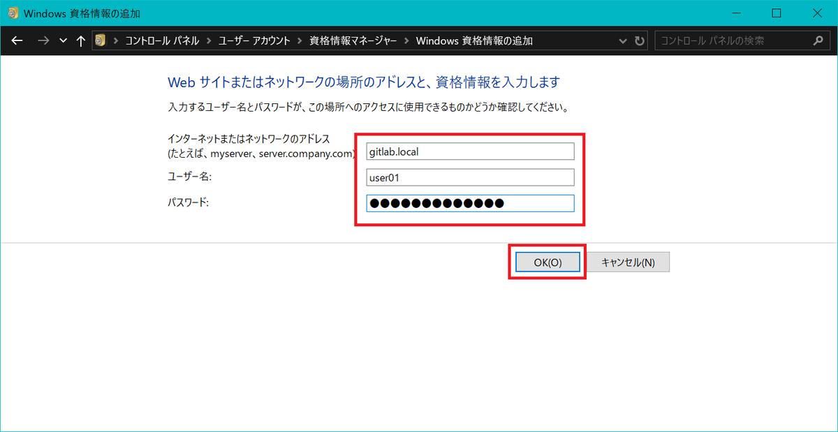 Windows資格情報にGitLabの情報を追加する。