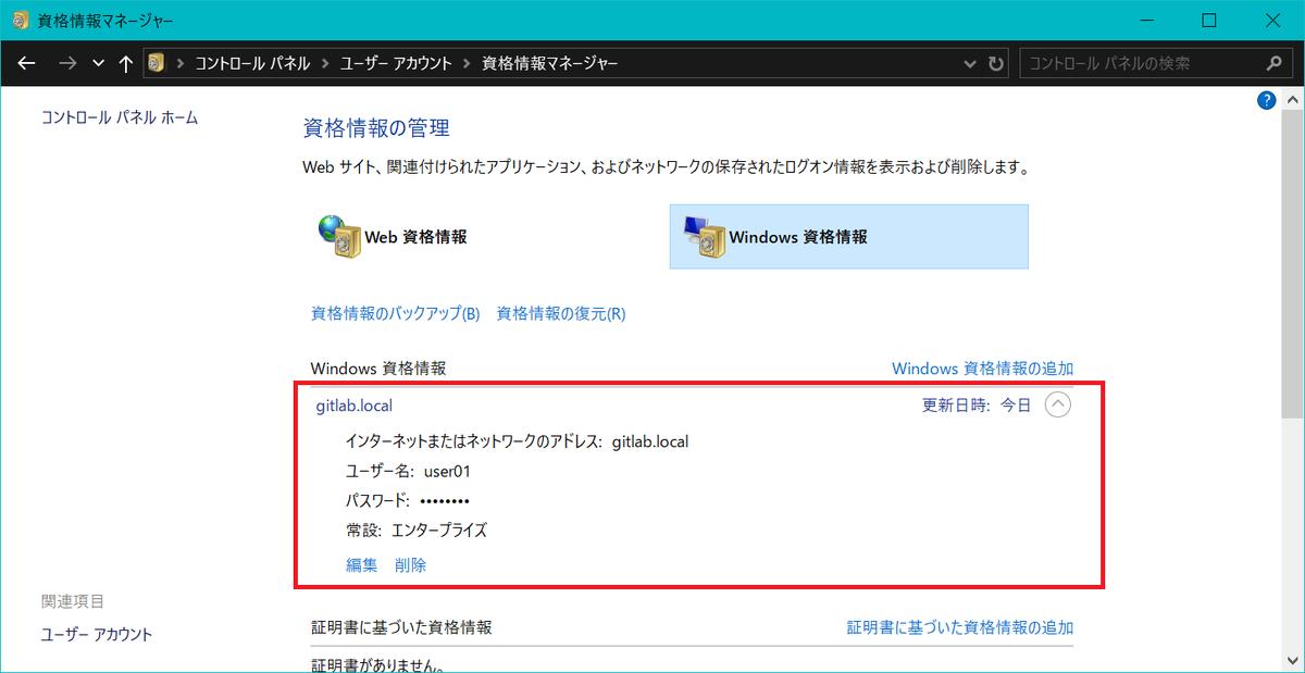 資格情報にGitLabが追加されたことを確認する。