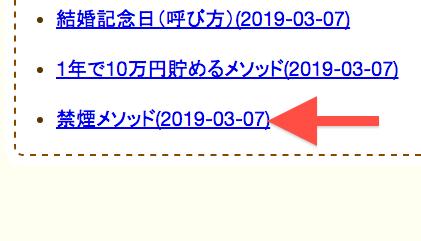 f:id:shiatsuya:20190308151452p:plain