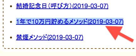 f:id:shiatsuya:20190311093041p:plain
