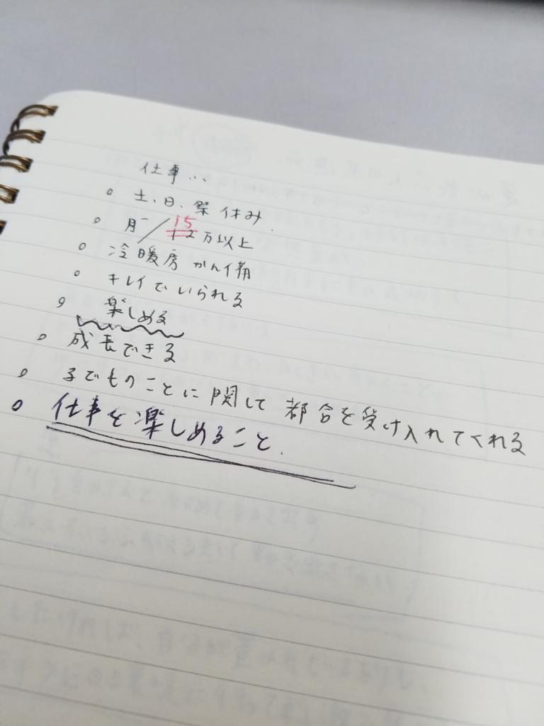 f:id:shiawase-heart:20170519160824j:plain