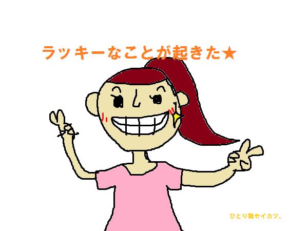 f:id:shiawase-heart:20170831152749p:plain