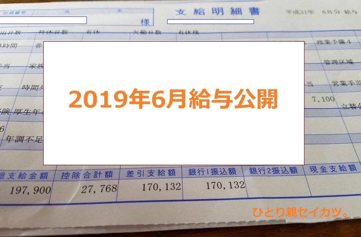 f:id:shiawase-heart:20190702140930j:plain