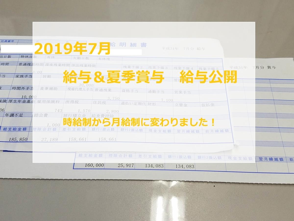 f:id:shiawase-heart:20190808135556j:plain
