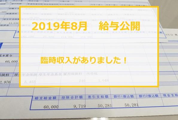 f:id:shiawase-heart:20190917155735j:plain