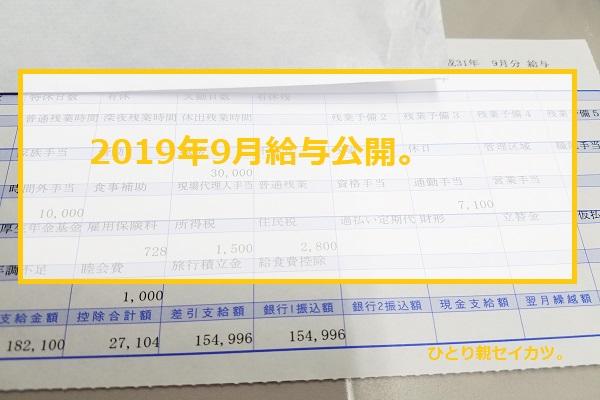 f:id:shiawase-heart:20190930165409j:plain