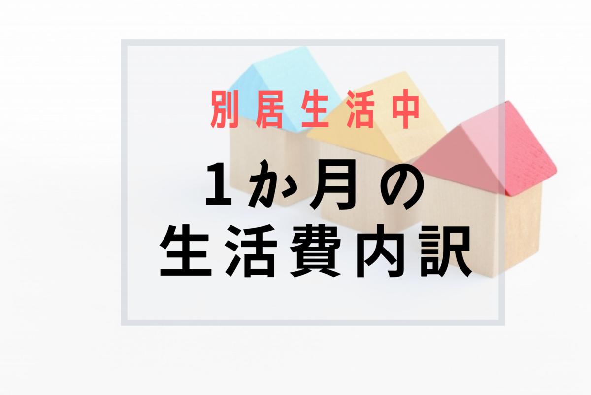 f:id:shiawase-heart:20191017113038p:plain