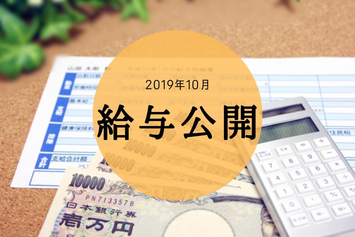 f:id:shiawase-heart:20191101144631p:plain