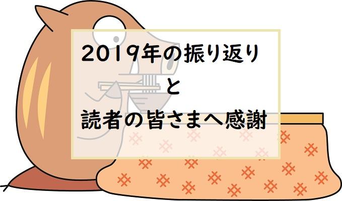 f:id:shiawase-heart:20191231165903j:plain