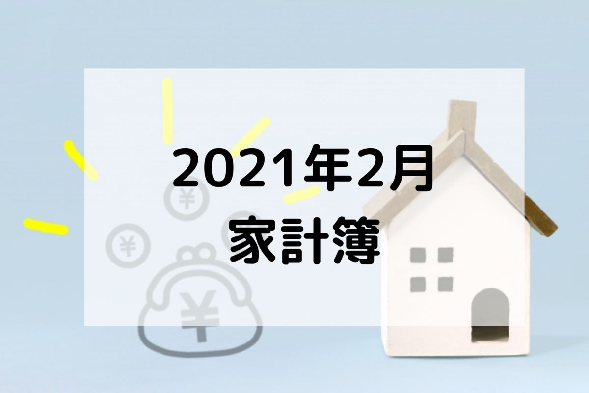 f:id:shiawase-heart:20210309131555p:plain
