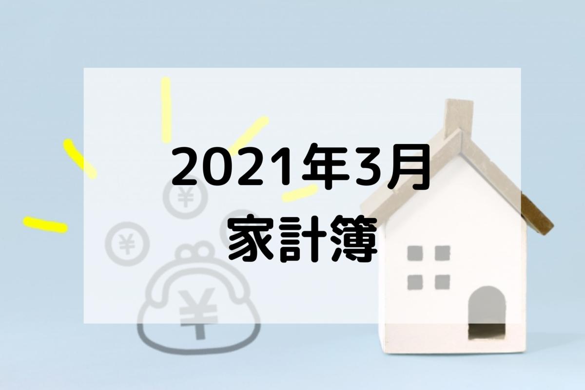 f:id:shiawase-heart:20210404170628p:plain