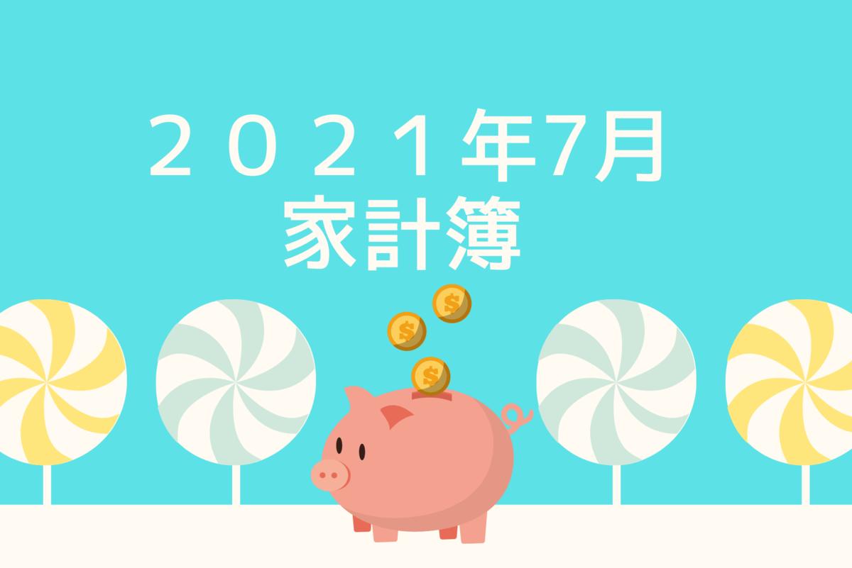 f:id:shiawase-heart:20210817155255p:plain