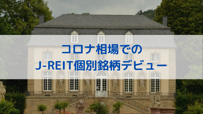 f:id:shiawase-investor:20200510224359p:plain