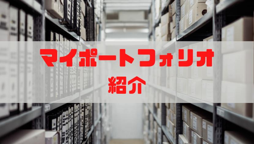 f:id:shiawase-investor:20200518021952p:plain