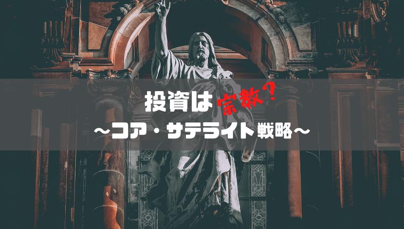 f:id:shiawase-investor:20200530052306p:plain