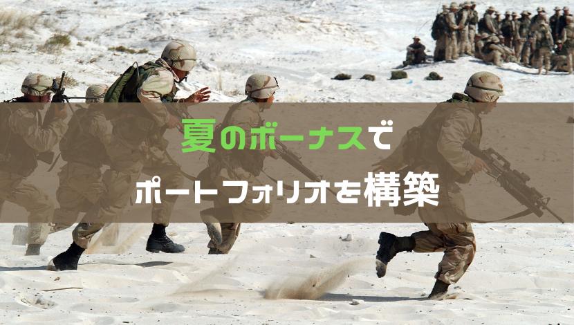 f:id:shiawase-investor:20200610012203p:plain
